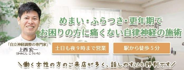大阪本町【めまい・ふらつき・自律神経整体】かみにしカイロのオンラインショップ